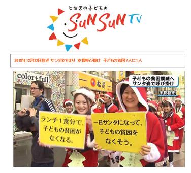 ▲前回の番組(とちぎの子どもSUNSUN TV)