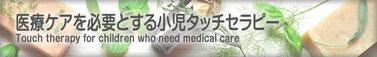 医療ケアを必要とする小児タッチセラピー