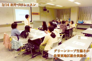 ◆3/14 グリーンコープお片づけレッスン