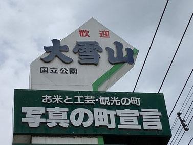 東川町のモノづくり