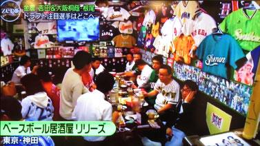 野球居酒屋 newszero2