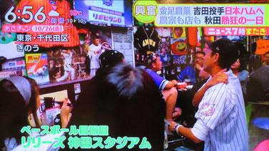 野球居酒屋 あさチャン 2