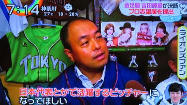 野球居酒屋 ZIP! 2
