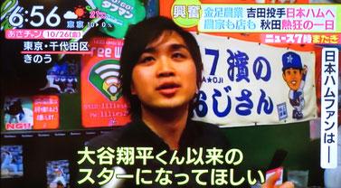 野球居酒屋 あさチャン 3