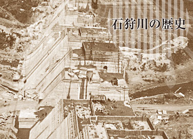石狩川の歴史