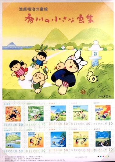 「香川の小さな画集」切手