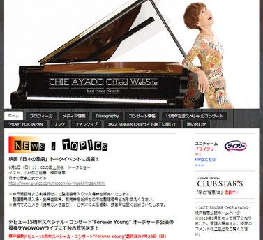 綾戸知恵さんのホームページもjimdoです