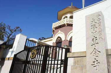 神戸 専念寺
