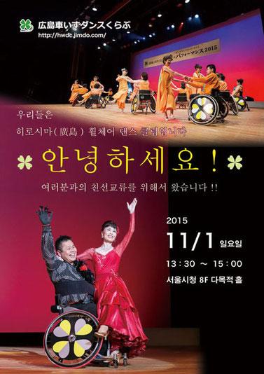 ソウル市庁舎 多目的ホールでの公演広告