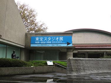 東宝スタジオ展 世田谷美術館
