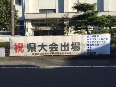 静岡学習塾