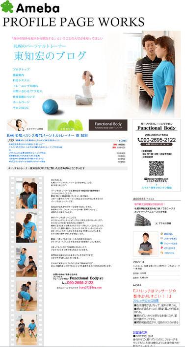 参考サイト:【札幌パーソナルトレーナー&ソフトジムトレーナー 東知宏のブログ】http://profile.ameba.jp/stretchpole-tomo/