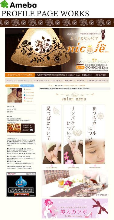 参考サイト:【札幌市中央区 女性のための隠れ家サロン 足つぼ&リンパケア nicole】http://profile.ameba.jp/nicolesalon