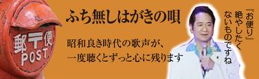 ふち無しはがきの唄 おたより絶やしたくないものですね。昭和の良き時代の歌声がずっと心に残ります