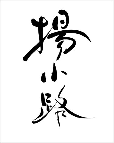 筆文字:揚小路|書家へのご注文・依頼でハイクオリティな筆文字看板を作成