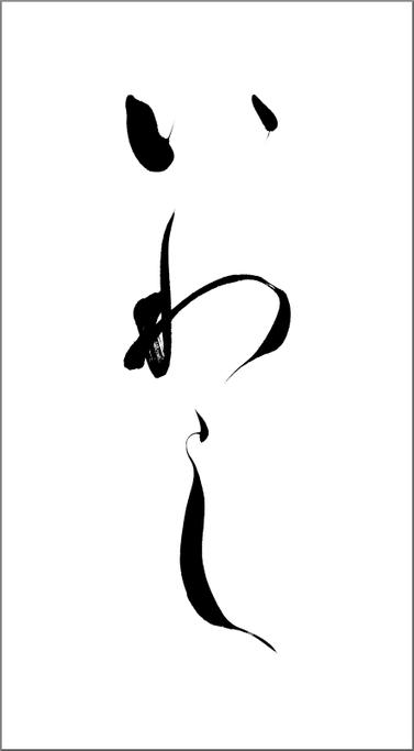 筆文字:いわし|飲食店様の筆文字看板|書家へのご注文・依頼でハイクオリティな筆文字を作成