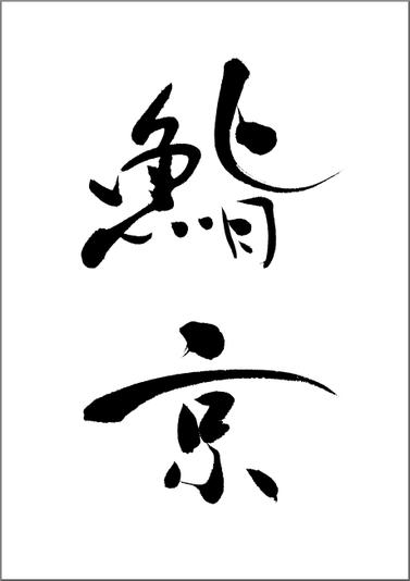 筆文字:鮨京|飲食店様の筆文字看板|書家へのご注文・依頼でハイクオリティな筆文字を作成