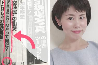 週刊ポスト12/6号の目次と高島あゆみ