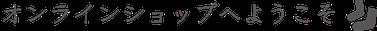 靴下 ソックス 日本製 奈良 広陵町 オンラインショップ ネットショップ