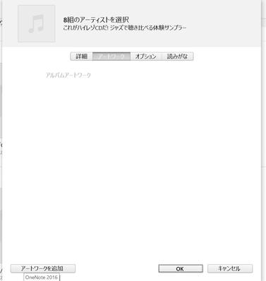 このアートワークの追加は、WAVファイルでは使用できません。