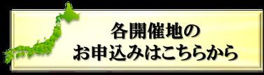 ミラクルZEH塾,静岡,岐阜,愛知,お申込み