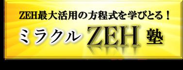 ミラクルZEH塾,ゼロエネルギー,ZEH登録,ビルダー,LIXIL