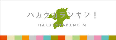 FM FUKUOKAハカタカランキン一位獲得!