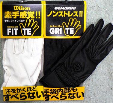 ウイルソン ディマリニ 手袋