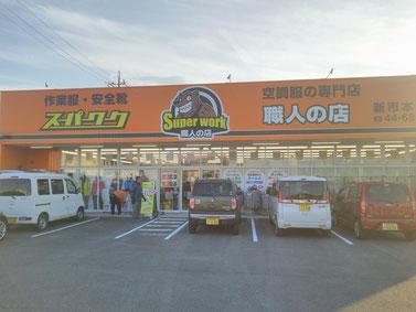 スーパーワーク職人の店 新市本店