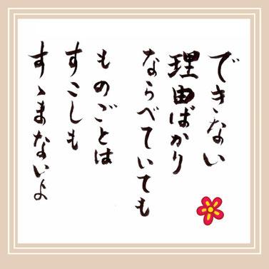 ひらのじ 筆