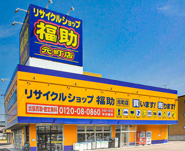 リサイクルショップ福助 東区|元町店