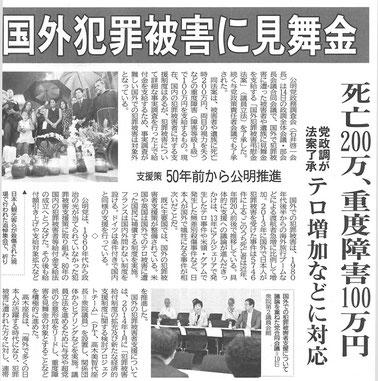 ©公明新聞 2015年7月15日掲載