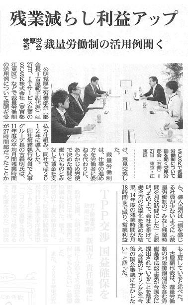 ©公明新聞 2015年7月28日掲載
