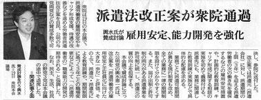©公明新聞 2015年6月20日掲載