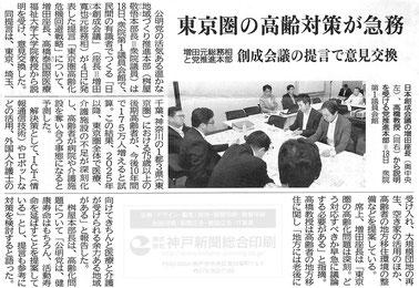 ©公明新聞 2015年6月19日掲載