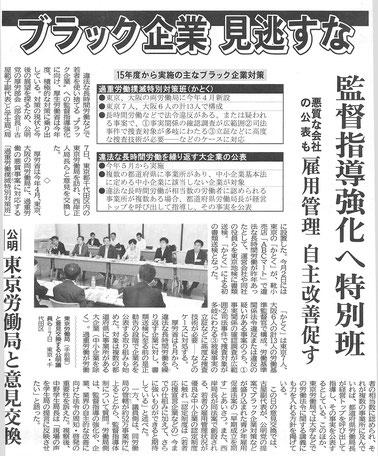 ©公明新聞 2015年7月8日掲載