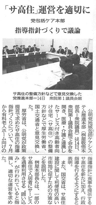 ©公明新聞 2015年4月15日掲載