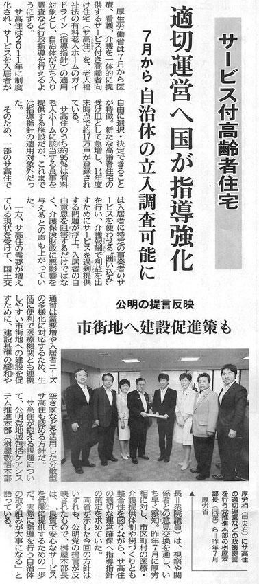 ©公明新聞 2015年5月11日掲載