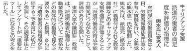 ©公明新聞 2015年6月3日掲載