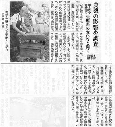 ©公明新聞 2015年7月1日掲載
