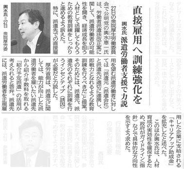 ©公明新聞 2015年5月28日掲載