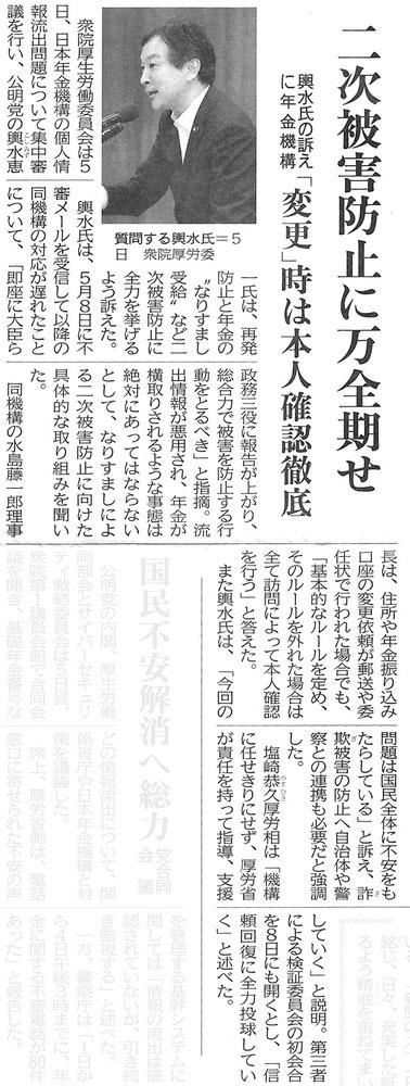 ©公明新聞 2015年6月6日掲載