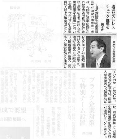 ©公明新聞 2015年4月2日掲載