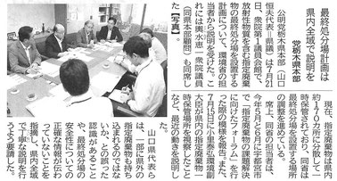 ©公明新聞 2015年8月2日掲載