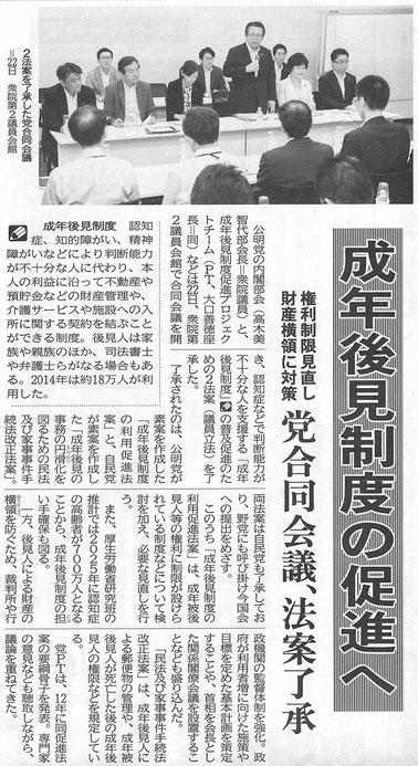 ©公明新聞 2015年7月23日掲載