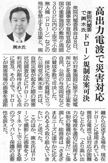 ©公明新聞 2015年7月9日掲載
