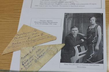 Фронтовые письма Висюлина С.И.