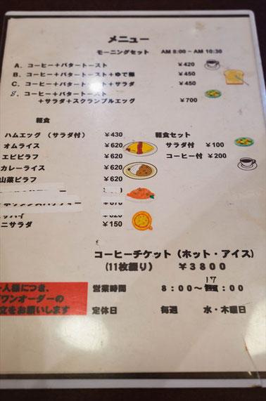 京都昭和喫茶「ドール」メニュー