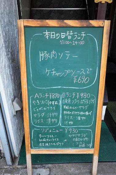 京都レトロ喫茶「ハットリー(Hattory)」メニュー