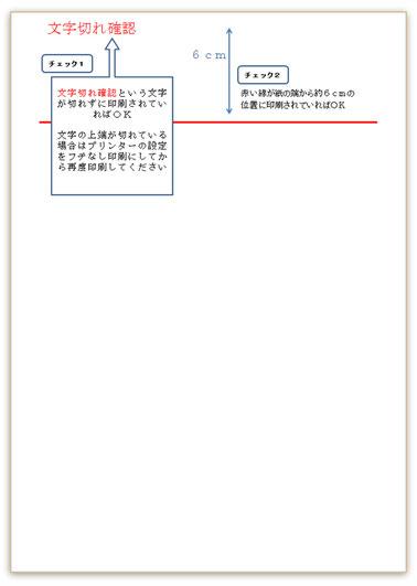 シルエット席札の印刷チェック